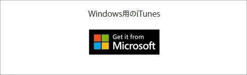 iTunes for Windows
