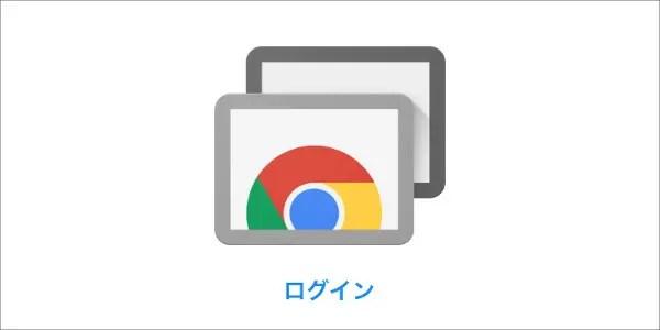 ipad windows パソコン リモート
