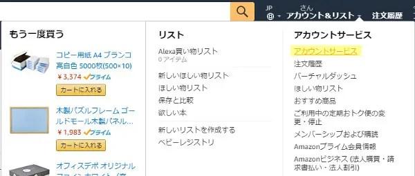 Amazon 解約