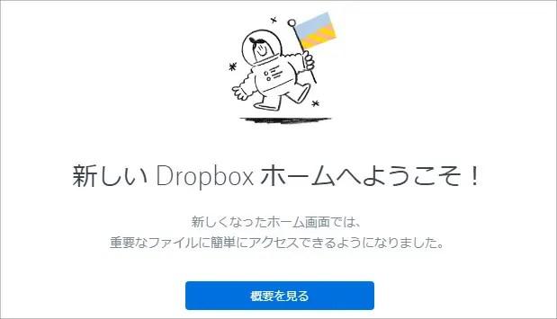 Dropbox 基本設定