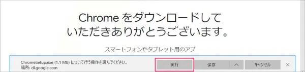 ブラウザ Google Chrome インストール