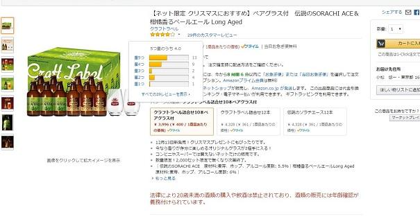 Amazonソラチエース購入画面