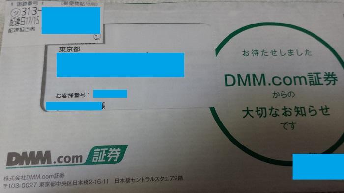 DMMFX口座開設封筒