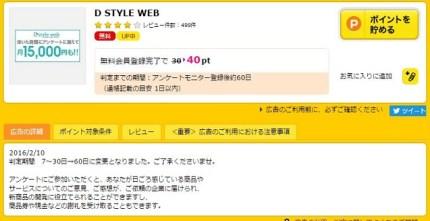 Dstyleweb広告画像