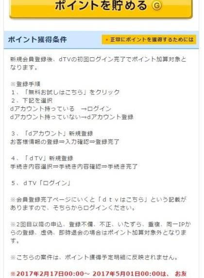 Getmoney会員登録手順04獲得条件