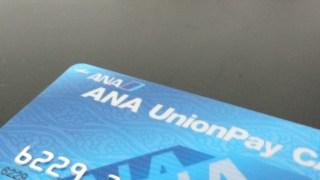 ANA銀聯カード券面