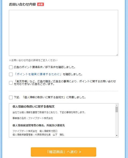 ポイントインカム問い合わせ画面05