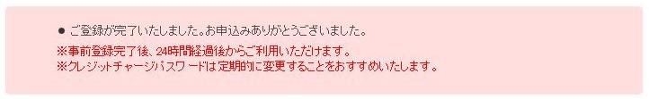 nanacoクレカ登録手順08