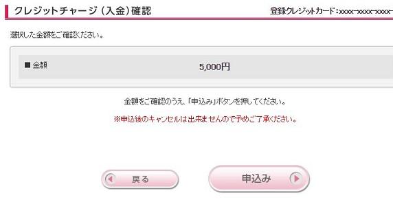 nanacoチャージ手順05