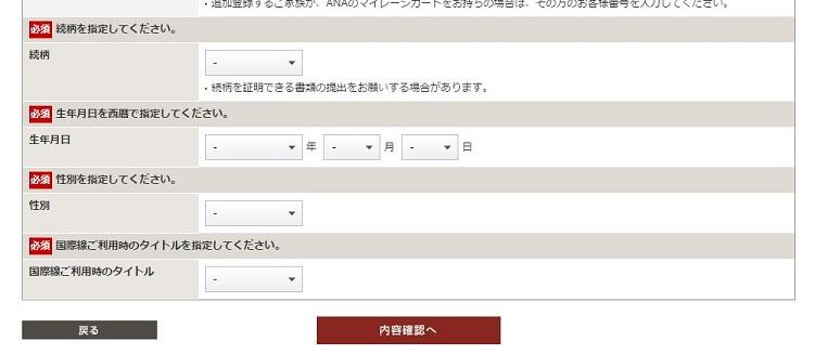 特典利用者登録04