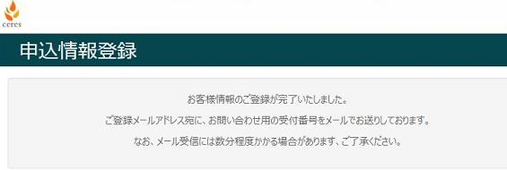wallet申込手順09