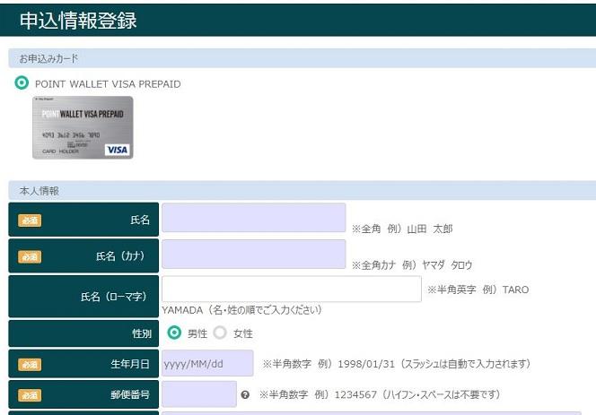 wallet申込手順06