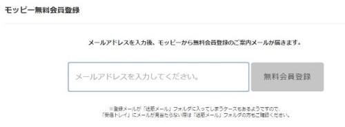 モッピー登録手順02