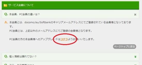 モッピー本会員移行手順03