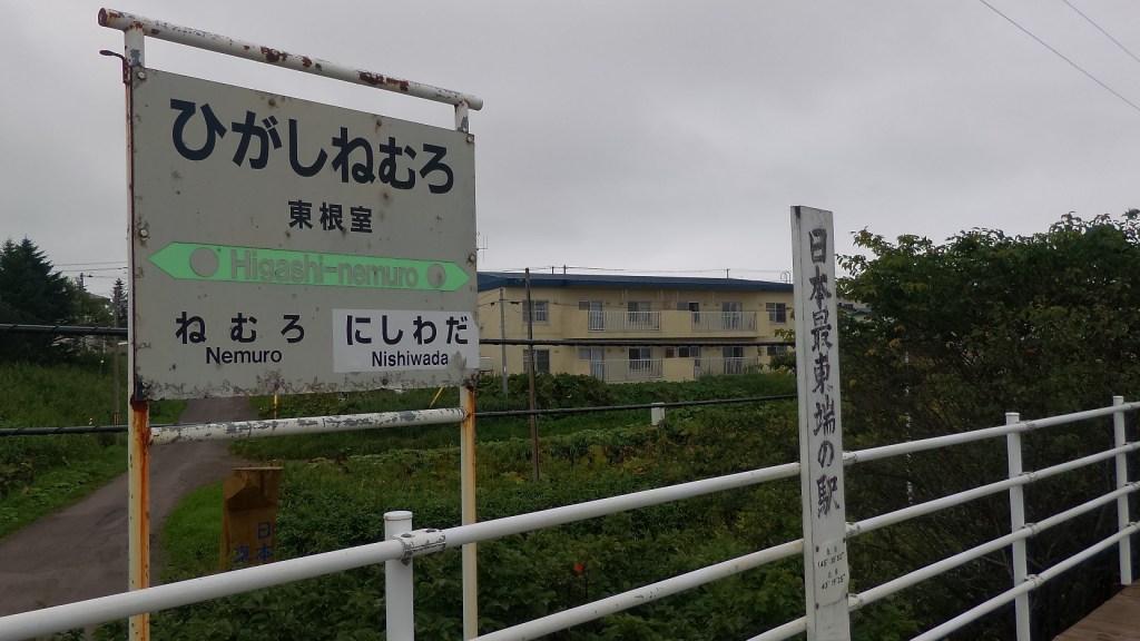 東根室駅名表示