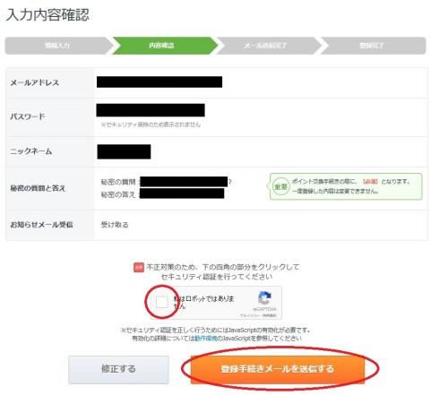 PeX登録手順02
