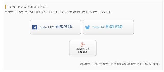 ファンくる登録04