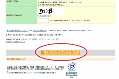 Gポイント登録手順03