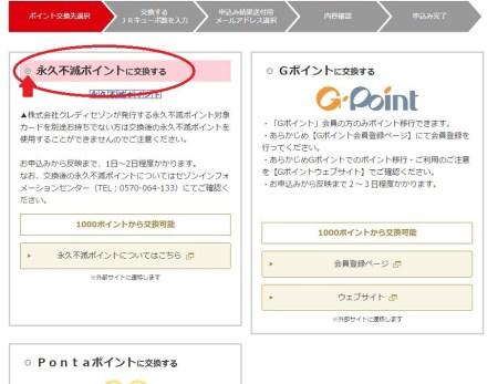 JQセゾン交換04