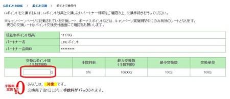 GポイントLINE交換09