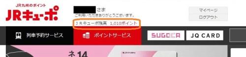 JQセゾン交換01