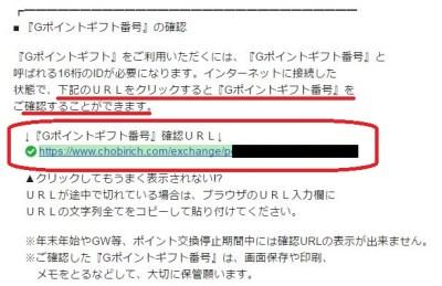ちょびリッチGポイント交換08