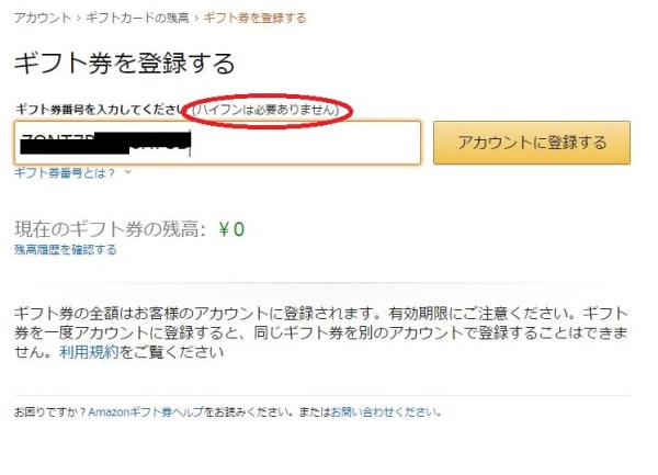 Amazonギフト券入力画面
