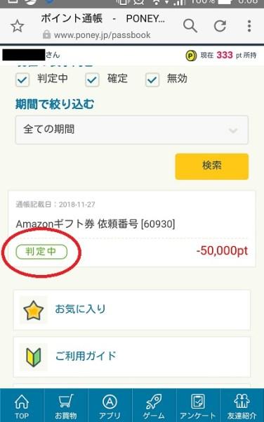 PONEY通帳判定中01