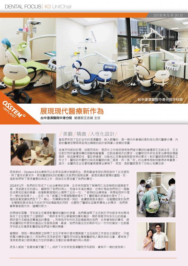 植牙課程.植牙.植體.K3專訪. OSSTEM IMPLANT - 奧齒泰有限公司-亞洲植體第一品牌