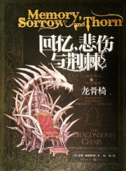 chinese-dragonbone-chair-volume-1