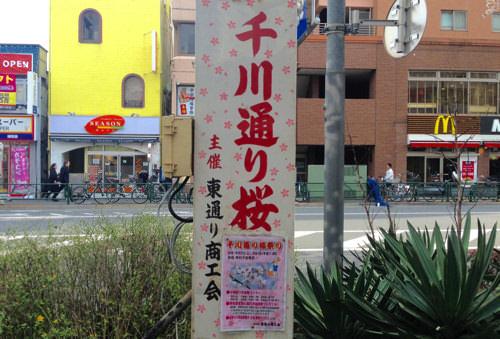千川通り桜祭り