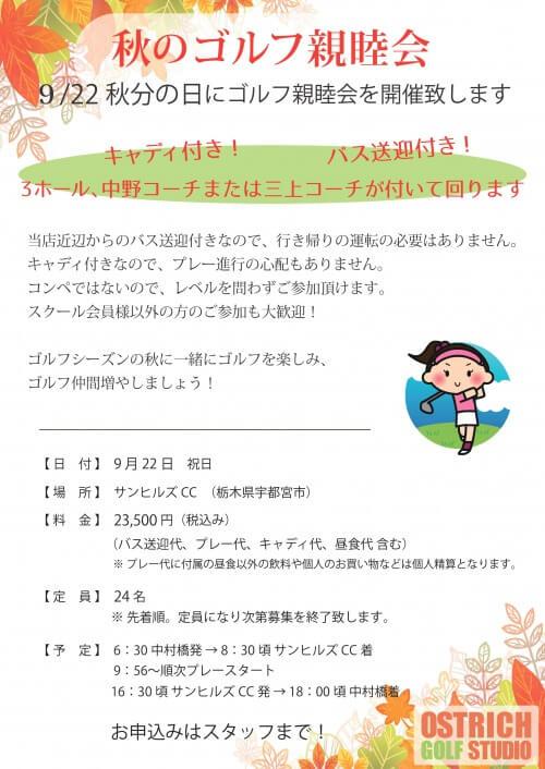 0922-flyer