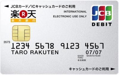 デビットカード 作り方 楽天銀行デビットカード