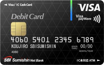 デビットカード 作り方 住信SBIネット銀行デビットカード