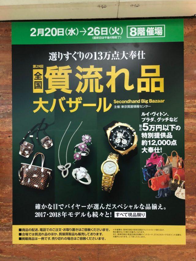 阪神百貨店 質流れ品バザール