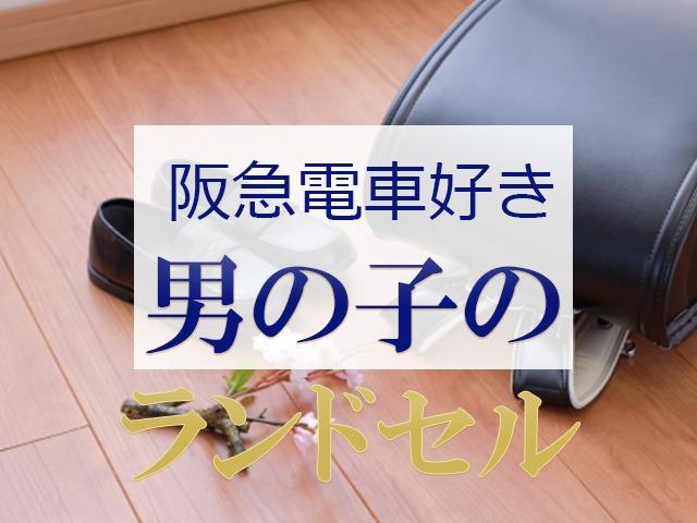 阪急電車好きな男の子の1000系ランドセル