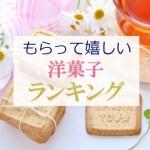 もらって嬉しい洋菓子ランキング 高島屋