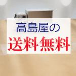 高島屋百貨店の送料無料ギフト お中元