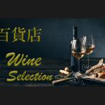 百貨店が選ぶワインセレクション