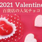 2021百貨店バレンタイン人気チョコランキング