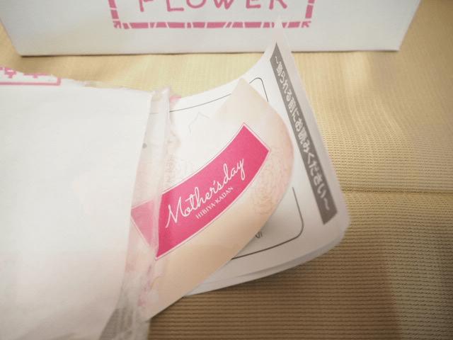 日比谷花壇 メッセージカード2