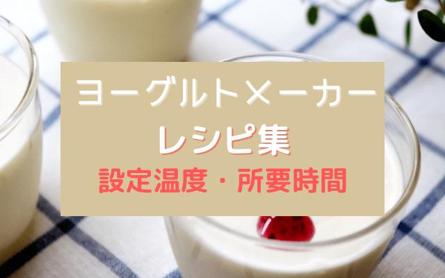 タニカ・アイリスオーヤマヨーグルトメーカーレシピ設定温度・所要時間