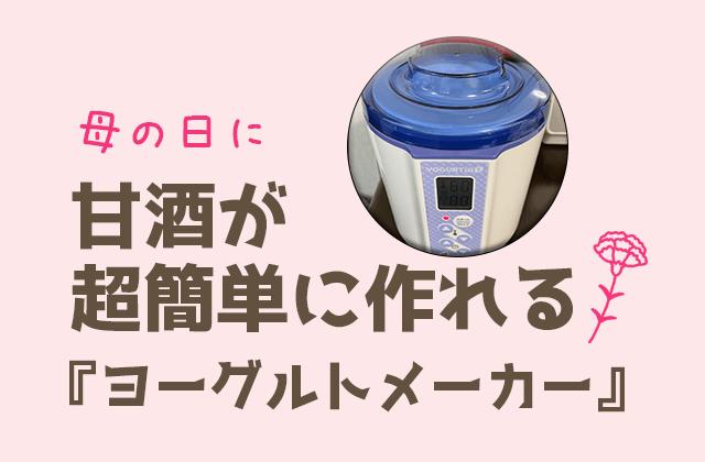 甘酒が超簡単に作れる『ヨーグルトメーカー』