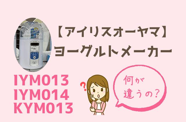 【アイリスオーヤマ】IYM-013、IYM-014、KYM013違いは何?比較してみた