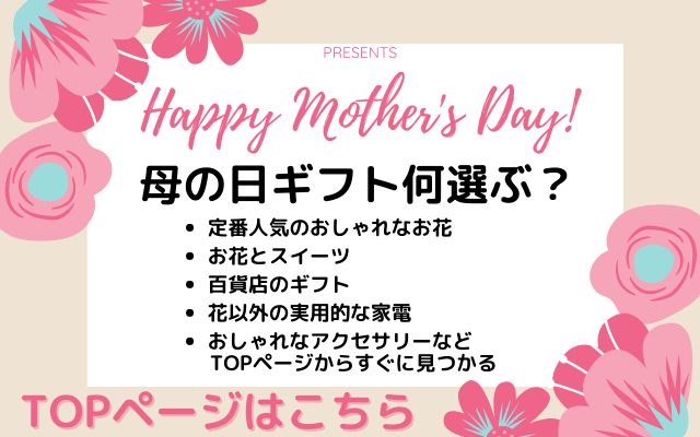 母の日のプレゼント、おすすめおしゃれな花束・鉢植えカーネーション、紫陽花、アクセサリー、家電、百貨店ギフトがすぐに見つかる