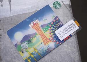 スターバックスカード,プレゼント,おみやげ,神戸,景品