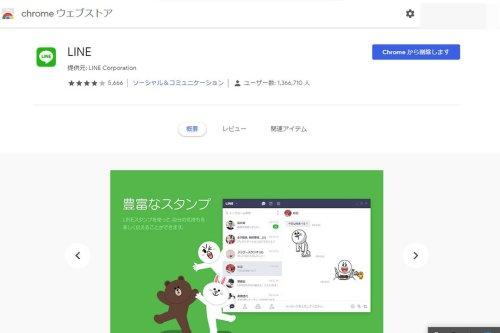 Google ChromeのLINEアドオン