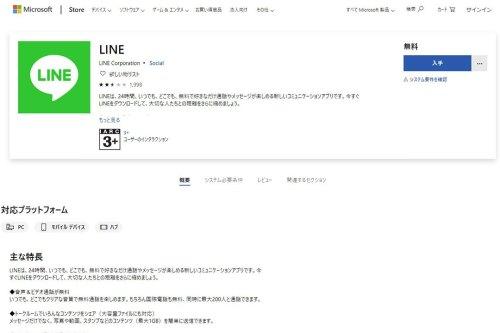 Windows storeのLINEダウンロード