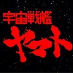 【みんなのおすすめアニメ】宇宙戦艦ヤマトの感想