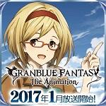 GRANBLUE FANTASY The Animation グランブルーファンタジーの感想、詳細情報